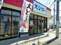 スシロー 池田店
