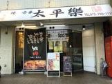 焼肉壱番太平樂池田店