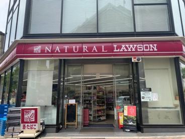 ナチュラルローソン NL広尾五丁目店の画像1