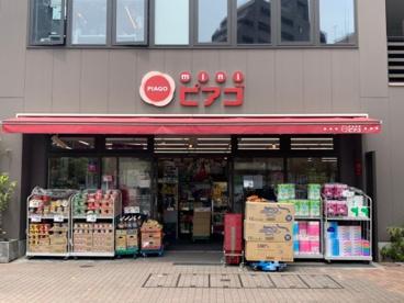 miniピアゴ 広尾5丁目店の画像1