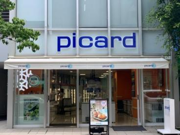Picard(ピカール) 広尾店の画像1