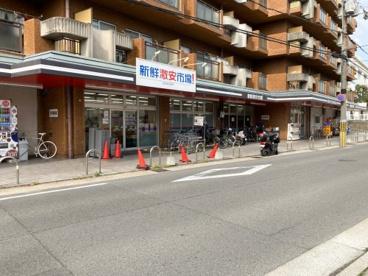 新鮮激安市場! 木幡店の画像1