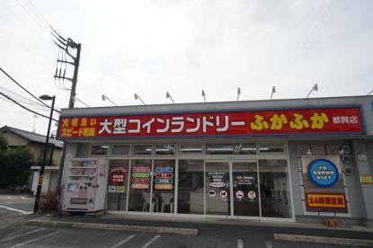 コインランドリー ふかふか 都賀店の画像1