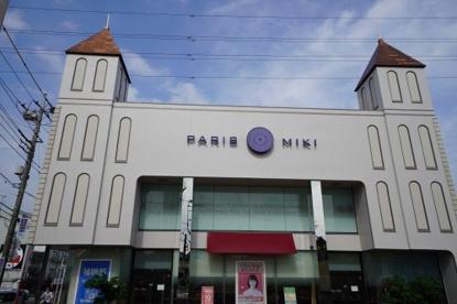 PARIS MIKI 都賀店の画像1