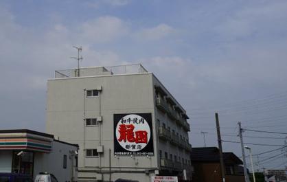 和牛焼肉 龍園 都賀店の画像1