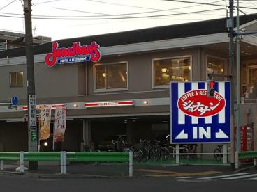 ジョナサン竹の塚店の画像1