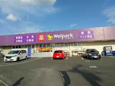 Welpark(ウェルパーク) 海老名かしわ台店の画像1
