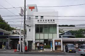 横浜永田郵便局の画像1