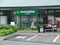 マルエツ 伊興店