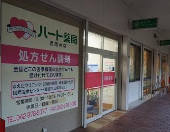 株式会社ハート薬局武蔵台店の画像1
