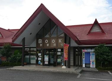 ひまわり書店 日高店の画像1