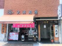 牛肉料理 神戸大井