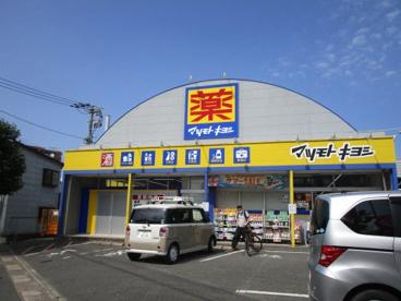 マツモトキヨシ向新町店の画像1