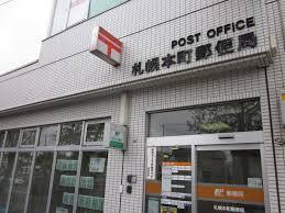札幌本町郵便局の画像1