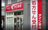 アイン薬局浅草店