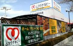 ムラウチホビー 秋川店の画像1