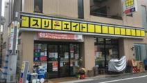スリーエイト 竜泉店