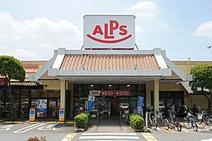 SUPER ALPS(スーパーアルプス) はざま店
