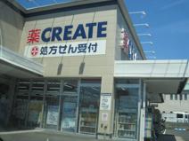 クリエイトSD(エス・ディー) 茅ケ崎東海岸北店