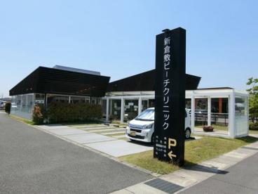 新倉敷ピーチクリニックの画像1
