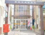 都島北通郵便局