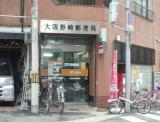 大阪野崎郵便局
