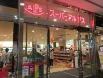 スーパーアルプス サザンスカイタワー八王子店