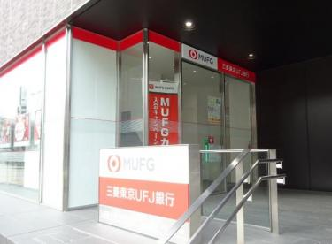 三菱UFJ銀行上六支店の画像1