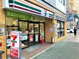 セブンイレブン 神戸腕塚町店