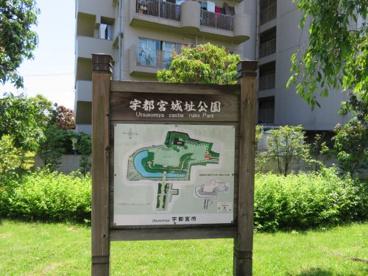 宇都宮城址公園の画像4