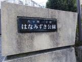 六ッ川一丁目はなみずき公園
