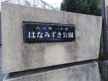 六ッ川一丁目はなみずき公園の画像1