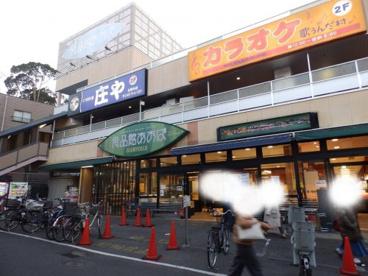 食品館あおば 弘明寺店の画像1