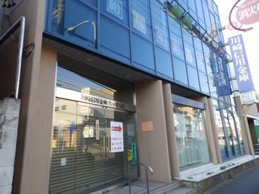 川崎信用金庫六ッ川支店の画像1