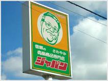 ジャパン 東大阪友井店
