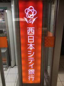 西日本シティ銀行那の川支店の画像1