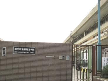 吹田市立 千里第三小学校の画像3