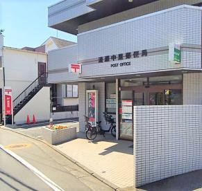 清瀬中里郵便局の画像1