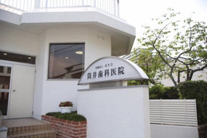 筒井歯科医院の画像1