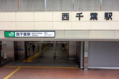 JR総武線西千葉駅の画像1