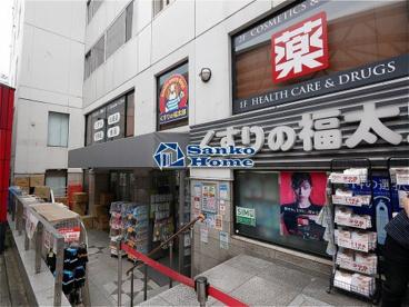 くすりの福太郎 本郷店の画像1