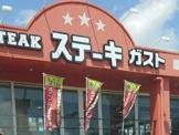 ステーキガスト 朝霧店
