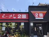 らーめん2国 大蔵海岸店