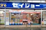 くすりセイジョー 蓮根店