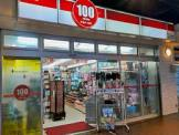 100円ショップキャン・ドゥ 巣鴨駅前店