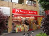 100円ショップキャン・ドゥ 神保町店