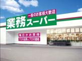 業務スーパー 粕谷店