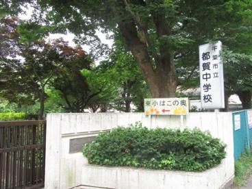 千葉市立都賀中学校の画像1