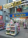 マツモトキヨシ 御茶ノ水駿河台店