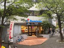 ドミノ・ピザ 東心斎橋店